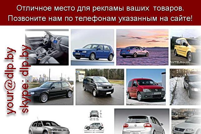 Запрос: «фольксваген форум», рубрика: Марки грузовых автомобилей