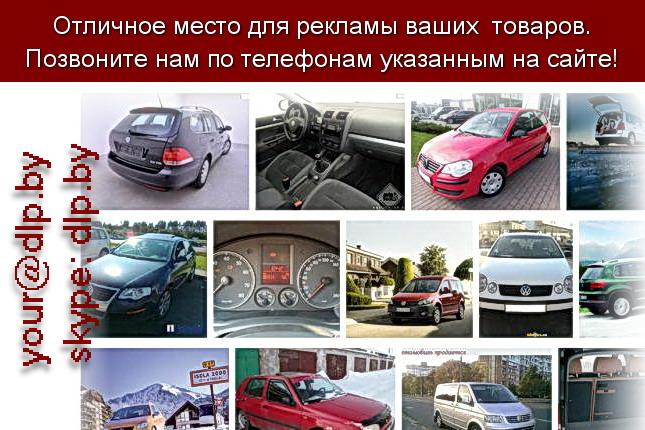 Запрос: «фольксваген центр», рубрика: Марки грузовых автомобилей