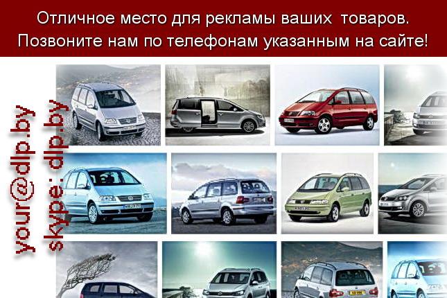 Запрос: «фольксваген цены», рубрика: Марки грузовых автомобилей