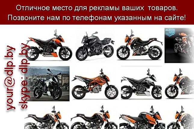 Запрос: «ktm», рубрика: Марки мотоциклов, мопедов, скутеров