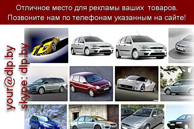 Запрос: «форд», рубрика: Марки грузовых автомобилей