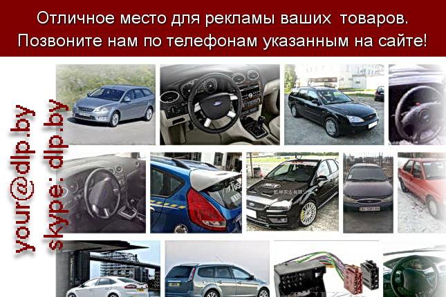 Запрос: «форд 1.8», рубрика: Марки грузовых автомобилей