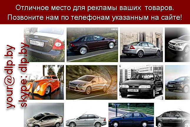 Запрос: «форд 2 купить», рубрика: Марки грузовых автомобилей