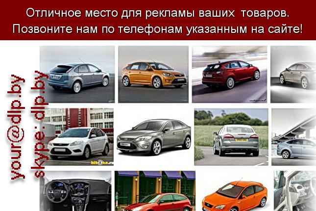 Запрос: «форд 2 рестайлинг», рубрика: Марки грузовых автомобилей