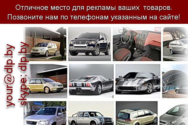 Запрос: «форд 2 хэтчбек», рубрика: Марки грузовых автомобилей
