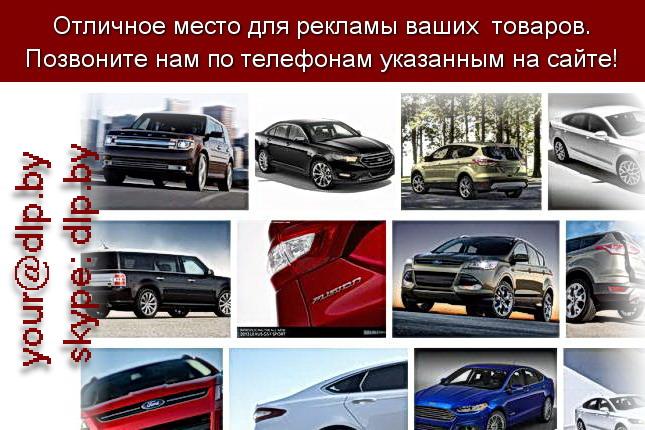 Запрос: «форд 2012», рубрика: Марки грузовых автомобилей