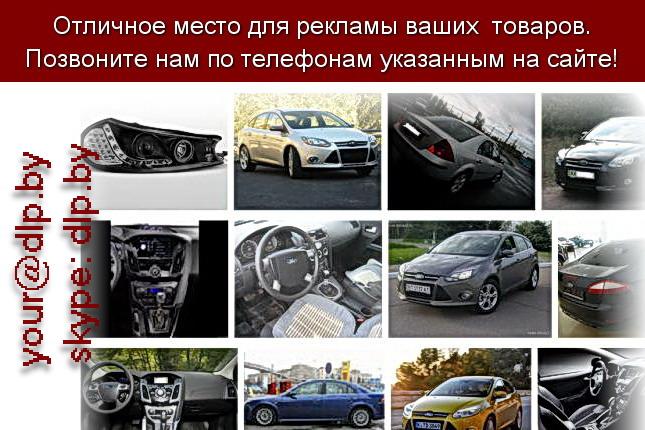 Запрос: «форд 2013», рубрика: Марки грузовых автомобилей