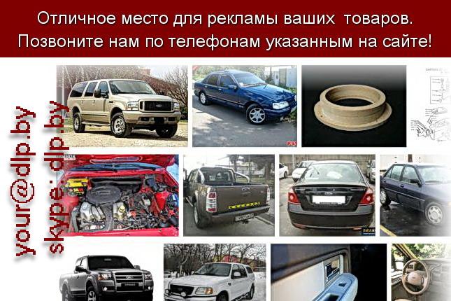 Запрос: «форд 3 цена», рубрика: Марки грузовых автомобилей