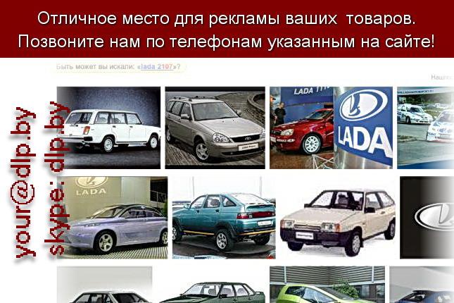 Запрос: «lada», рубрика: Марки легковых автомобилей