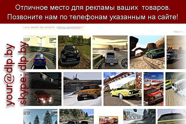 Запрос: «форд диски», рубрика: Марки грузовых автомобилей