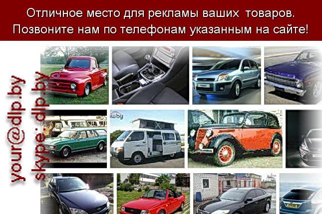 Запрос: «форд клуб», рубрика: Марки грузовых автомобилей