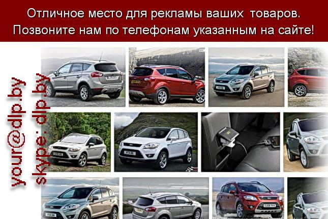 Запрос: «форд коннект», рубрика: Марки грузовых автомобилей