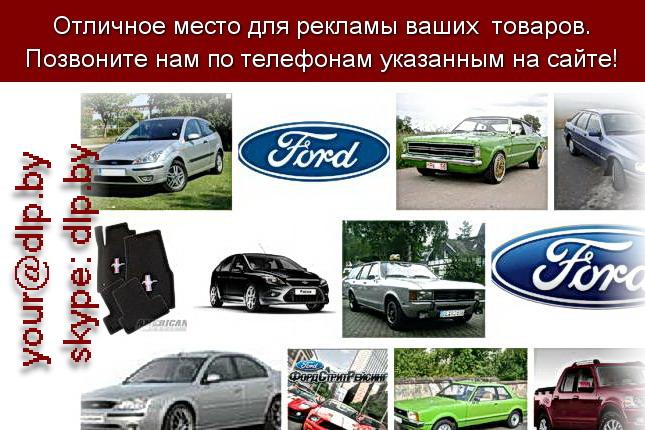 Запрос: «форд куга», рубрика: Марки грузовых автомобилей