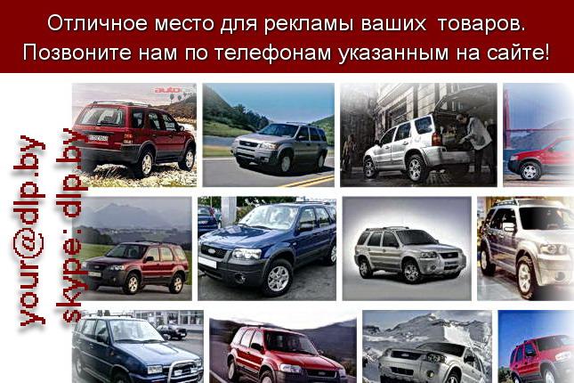 Запрос: «форд купить», рубрика: Марки грузовых автомобилей