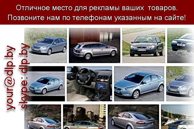 Запрос: «форд мондео 2013», рубрика: Марки грузовых автомобилей