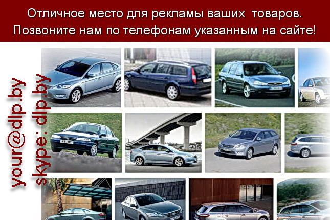 Запрос: «форд мондео 3», рубрика: Марки грузовых автомобилей