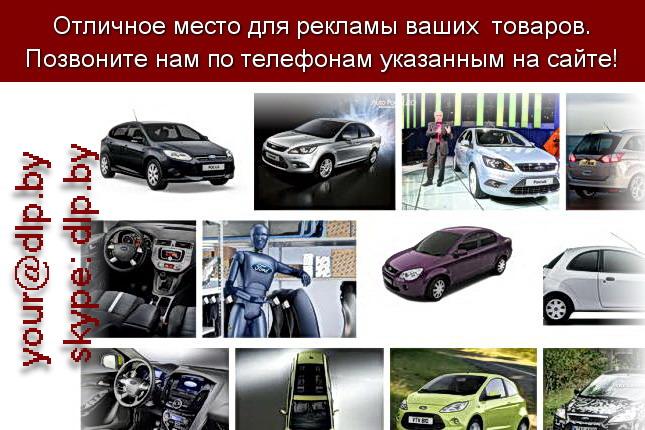 Запрос: «форд нова», рубрика: Марки грузовых автомобилей