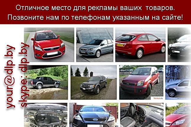 Запрос: «форд новый цена», рубрика: Марки грузовых автомобилей