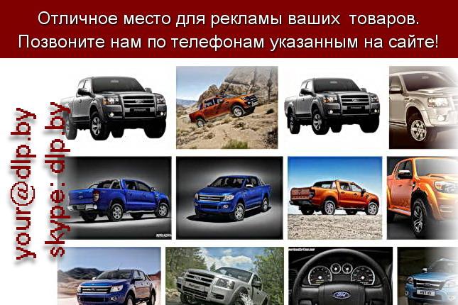 Запрос: «форд размеры», рубрика: Марки грузовых автомобилей