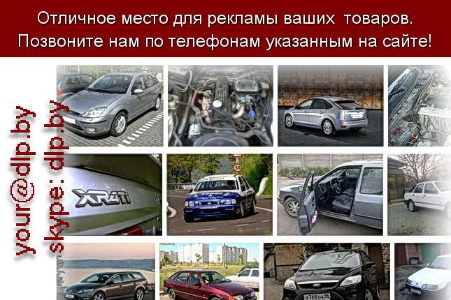 Запрос: «форд рейнджер», рубрика: Марки грузовых автомобилей