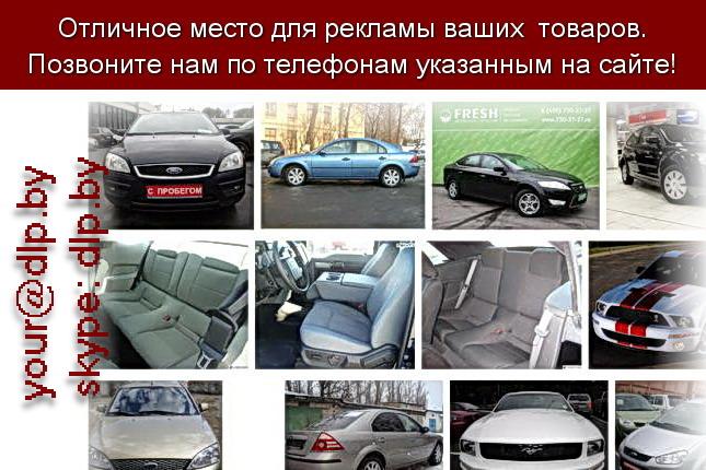 Запрос: «форд с макс», рубрика: Марки грузовых автомобилей