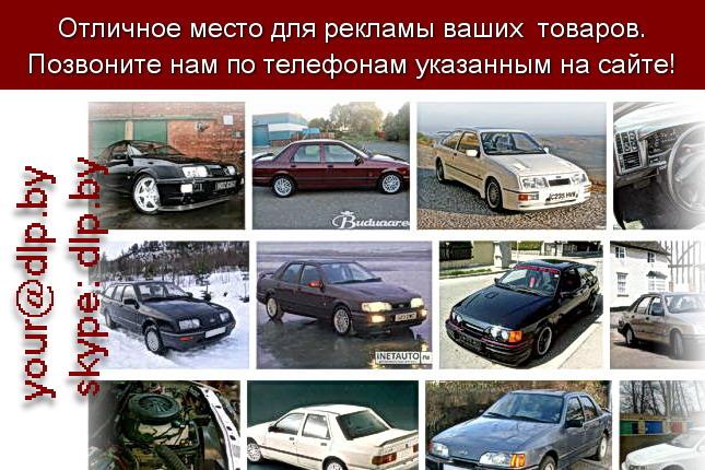 Запрос: «форд седан», рубрика: Марки грузовых автомобилей