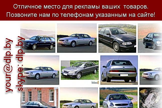Запрос: «форд сиерра», рубрика: Марки грузовых автомобилей