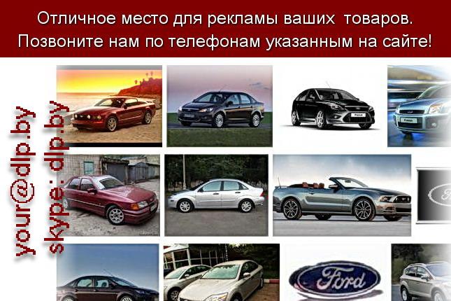 Запрос: «форд скорпио», рубрика: Марки грузовых автомобилей