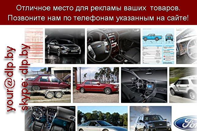 Запрос: «форд схемы», рубрика: Марки грузовых автомобилей