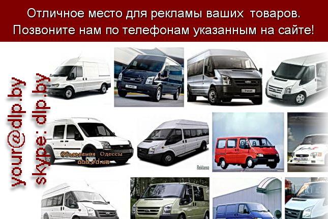 Запрос: «форд технические характеристики», рубрика: Марки грузовых автомобилей