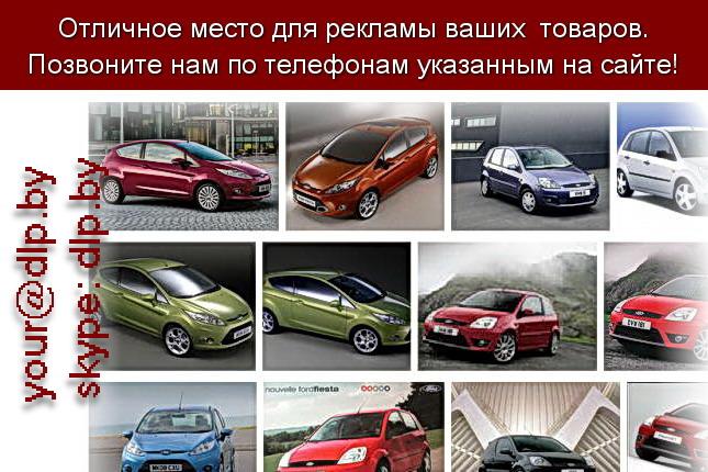 Запрос: «форд универсал», рубрика: Марки грузовых автомобилей