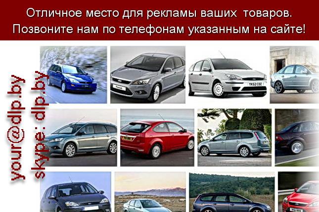 Запрос: «форд фиеста», рубрика: Марки грузовых автомобилей