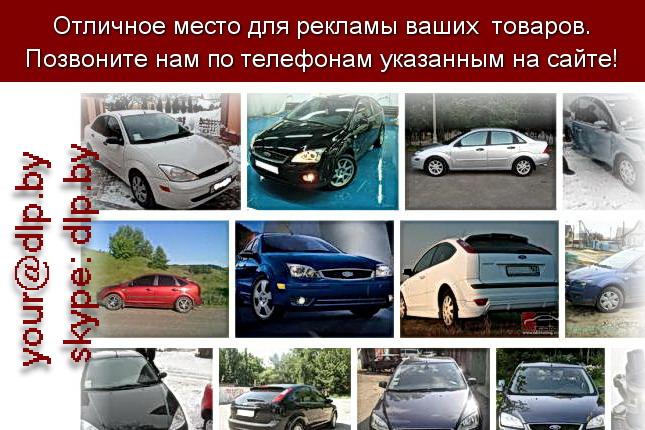 Запрос: «форд фокус», рубрика: Марки грузовых автомобилей