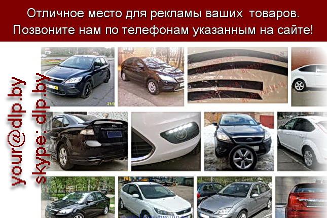 Запрос: «форд фокус 1», рубрика: Марки грузовых автомобилей