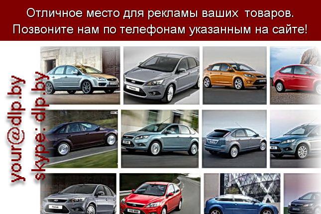 Запрос: «форд фокус 2 седан», рубрика: Марки грузовых автомобилей