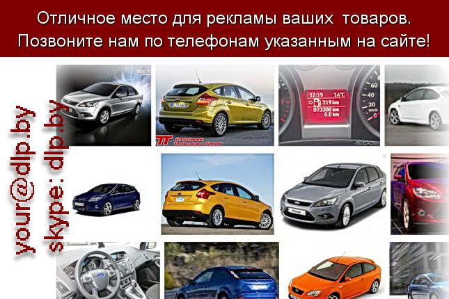 Запрос: «форд фокус 2 цена», рубрика: Марки грузовых автомобилей