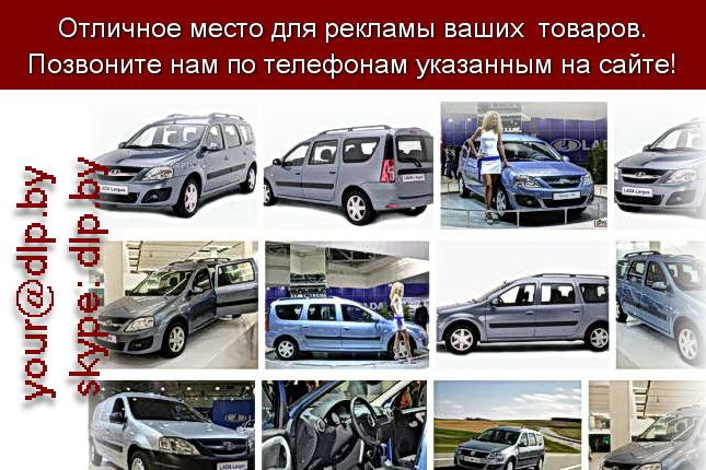 Запрос: «lada kalina», рубрика: Марки легковых автомобилей