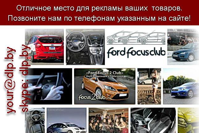 Запрос: «форд фокус двигатель», рубрика: Автозапчасти