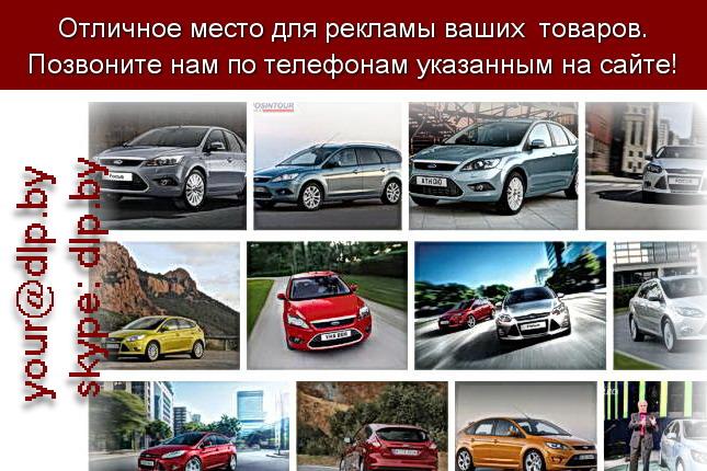 Запрос: «форд фокус диски», рубрика: Марки грузовых автомобилей