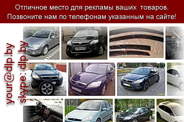 Запрос: «форд фокус новые», рубрика: Марки грузовых автомобилей