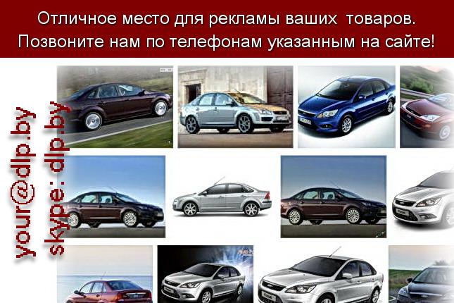 Запрос: «форд фокус отзывы», рубрика: Марки грузовых автомобилей