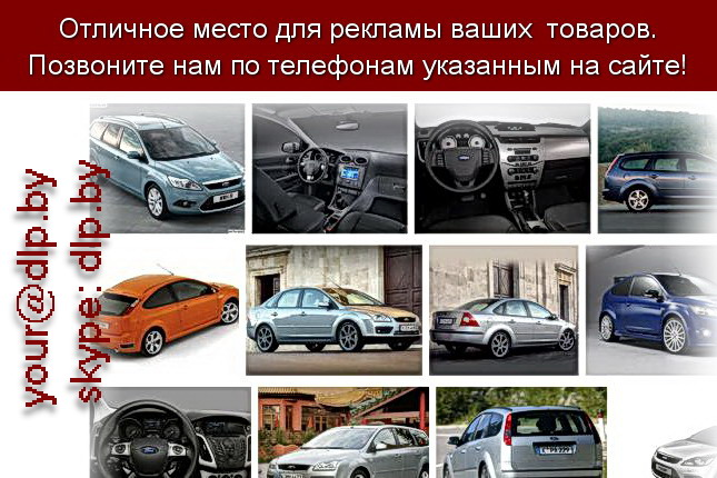 Запрос: «форд фокус технические», рубрика: Марки грузовых автомобилей