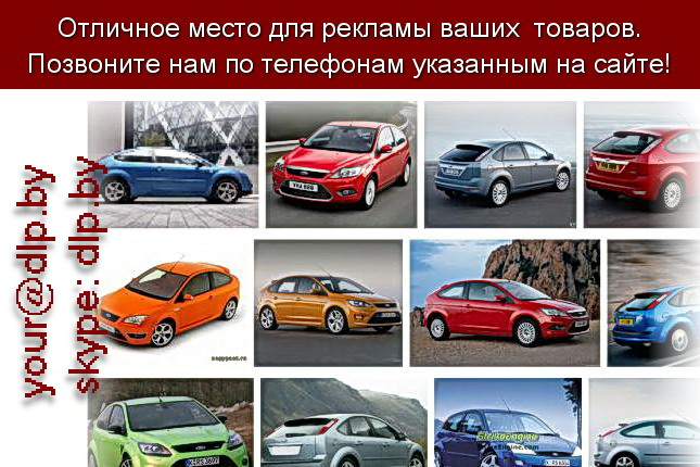 Запрос: «форд фокус универсал», рубрика: Марки грузовых автомобилей