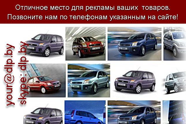 Запрос: «форд фокус2», рубрика: Марки грузовых автомобилей