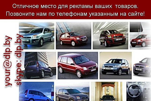 Запрос: «форд фьюжен», рубрика: Марки грузовых автомобилей