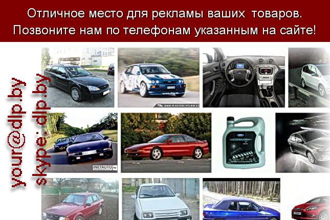 Запрос: «форд фьюжн», рубрика: Марки грузовых автомобилей
