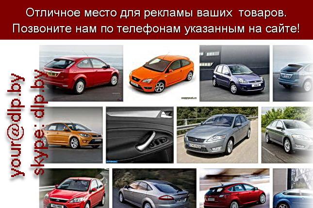 Запрос: «форд характеристики», рубрика: Марки грузовых автомобилей