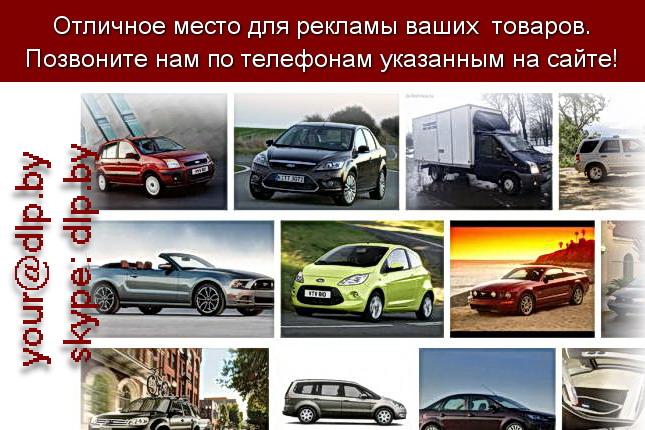 Запрос: «форд хэтчбек», рубрика: Марки грузовых автомобилей