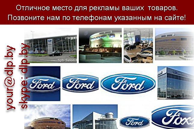 Запрос: «форд цена», рубрика: Марки грузовых автомобилей