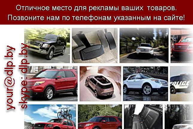 Запрос: «форд эксплорер», рубрика: Марки грузовых автомобилей